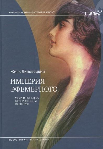 Новое литературное обозрение журнал эротика