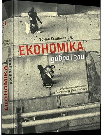 72d22171077e Серия книг Бізнес і саморозвиток - купить книги серии в Украине и ...