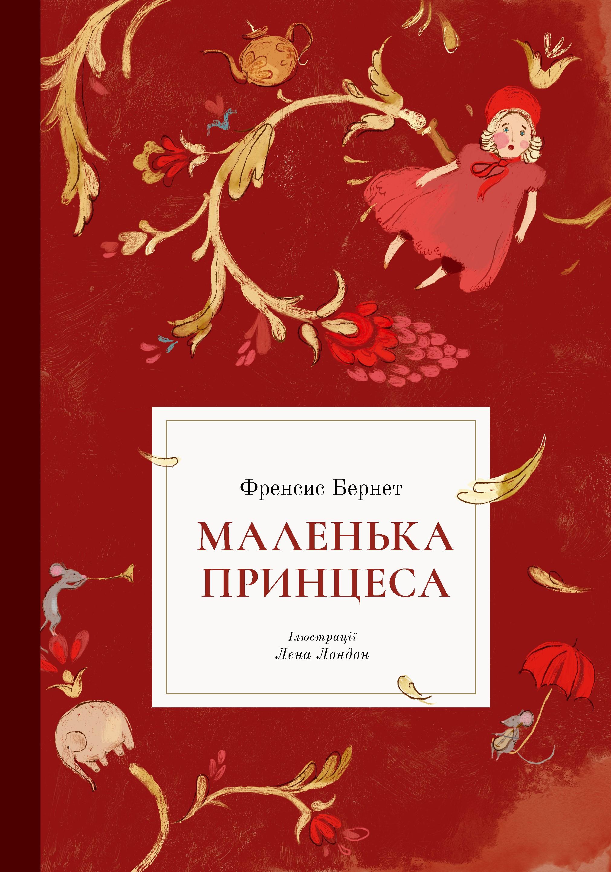 Маленька принцеса (видання українською мовою)