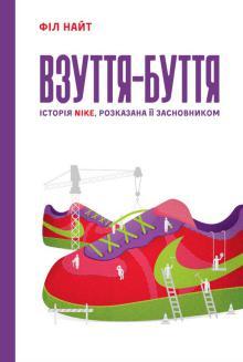 0_vzuttya_buttya_istoriya_nike_rozkazana_ii_zasnovnykom_709037_800x800w.jpg