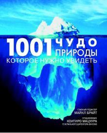 1001_chudo_prirody_kotoroe_nuzhno_uvidet_51f.jpg
