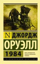 1984_Dzhordzh_Oruell_kupit_v_NEBOBOOKSHOP.jpg