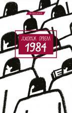 1984_Dzhordzh_Orvel_kupiti_v_knigarni_Nebobookshop.jpg