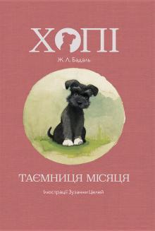 Khopi_Tayemnitsya_misyatsya.jpg