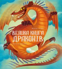 Kniga_velikikh_drakon_menshe_vesit.jpg