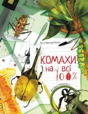 Komakhi_na_vsi_100mal.jpg