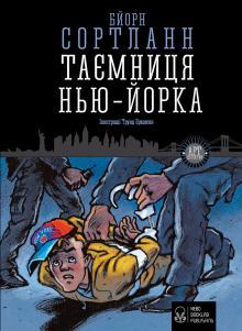 Nyu_Yiorka_obladinka.jpg