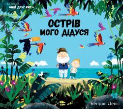 Ostriv_mogo_didusya.jpg