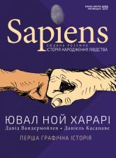 Sapiens_kupit_knigu_NEBOBOOKSHOP.jpg