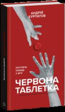 chervona_tabletka_poglyan.png