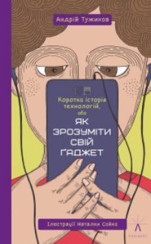 cover_tujikov_2_300x300.jpg