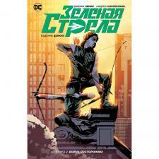 green_arrow_kniga_2_voina_postoronnyh_azbuka_1000x1000.jpg