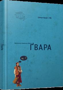 gvara_min.png