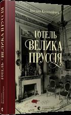 hotel_velyka_prussiya_cover.png