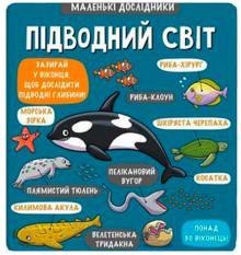 knygolav_9786177563494_images_10803273963.jpg