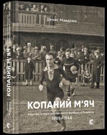 kopanyi_myach_0.png