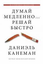 medlenno_reshayi_bystro_zakazat_v_magazine_NEBOBOOKSHOP.jpg