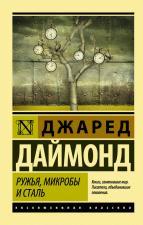 mikroby_i_stal_kupit_v_knizhnom_magazine_NEBOBOOKSHOP.jpg