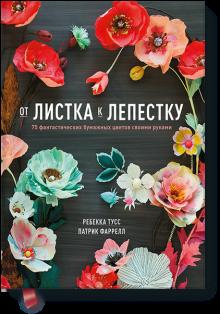 ot_listka_k_lepestku_big.png