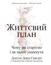 plan_kupiti_knigi_po_samorozvitku_v_kiyevi_Nebobookshop.jpg