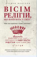 religiyi_scho_panuyut_u_sviti_kupiti_NEBOBOOKSHOP.jpg