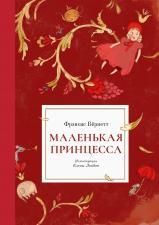rus_Malenkaya_printsessa.jpg