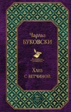s_vitchinoyi_kupit_knigu_v_NEBOBOOKSHOP.jpg