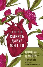 smert_daruye_zhittya_zamoviti_knigu_u_NEBOBOOKSHOP.jpg