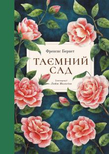taemnyi_sad_blok_ukr.jpg