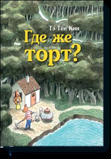tort_big.png