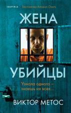 ubiyitsy_zakazat_v_knizhnom_magazine_NEBO.jpg
