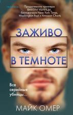 v_temnote_kupit_knigu_v_interenet_magazine_NEBO.jpg