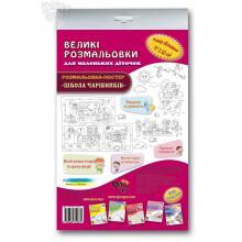 velika_rozmalovka_shkola_charivnikiv_0.jpg