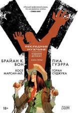y_posledniy_muzhchina_kniga_3_50402117185238.jpg
